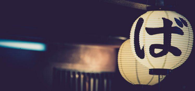 Les lampions et boules japonaises